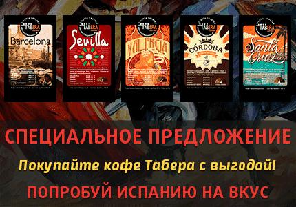 5 пакетов кофе Табеа 200 гр по цене 4!