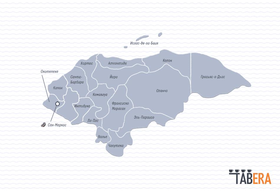 Гондурас Сан-Маркос