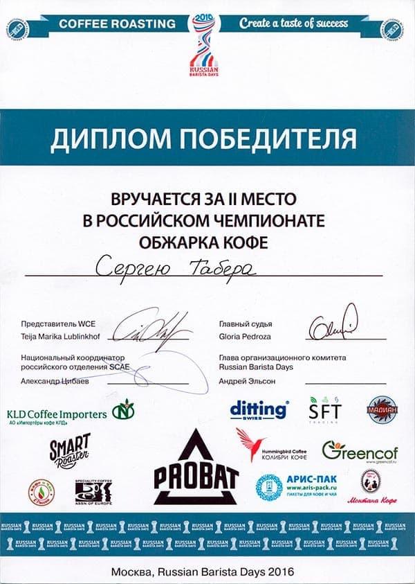 Диплом победителя Сергей Табера