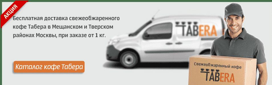 Бесплатная доставка свежеобжаренного кофе Табера в Мещанском и Тверском районах Москвы, при заказе от 1 кг