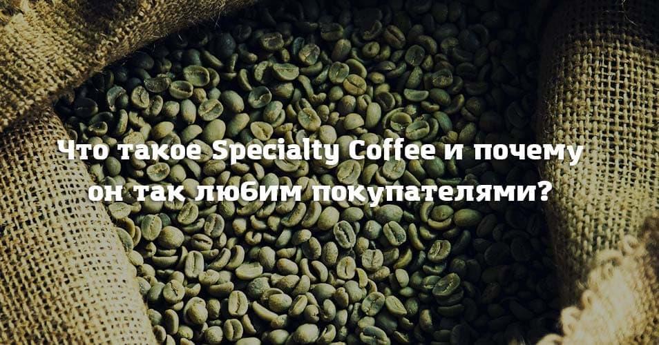 Что такое Specialty Coffee и почему он так любим покупателями?