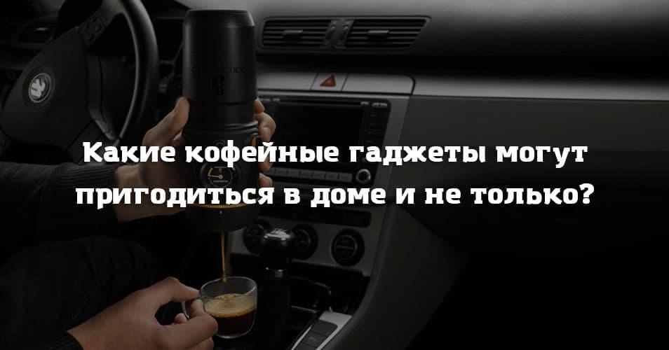 Какие кофейные гаджеты могут пригодиться в доме?